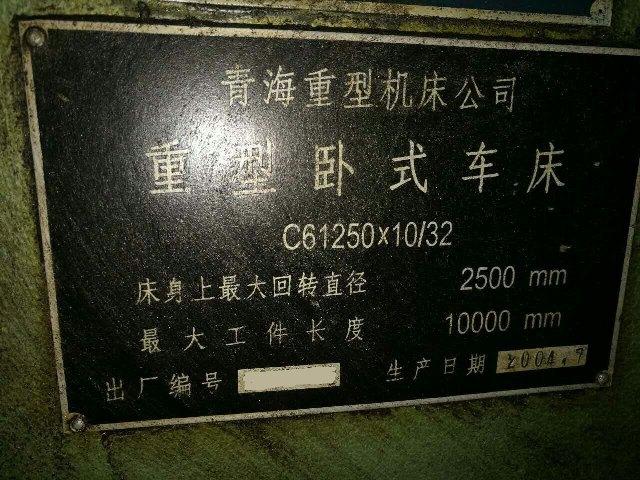 出售2004年重型卧式车床c61250x10/32