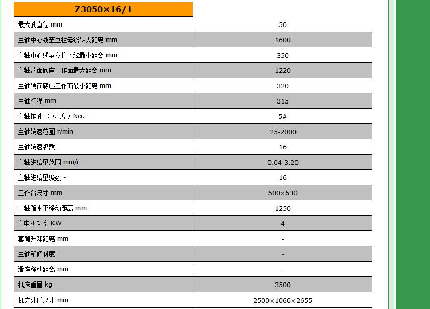 出售一台沈阳中捷z3050x16/1摇臂钻床